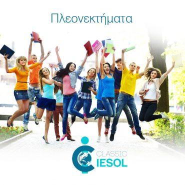 Πλεονεκτήματα του Classic IESOL