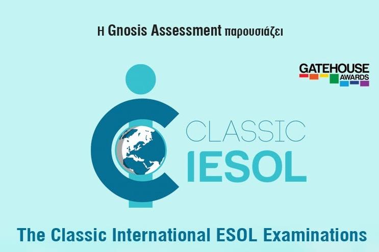 Ανακοίνωση Έναρξης Classic IESOL