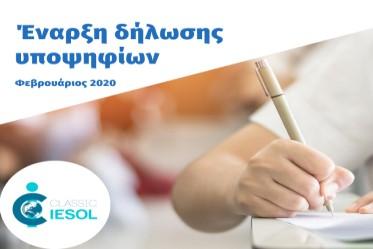 Έναρξη Δήλωσης Υποψηφίων - Φεβρουάριος 2020